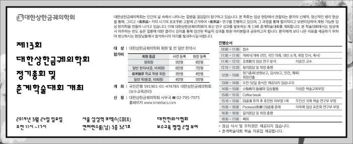 19/3/24 제13회 대한상한금궤의학회 정기총회 및 춘계학술대회