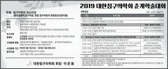 19/3/24 대한침구의학회 춘계학술대회