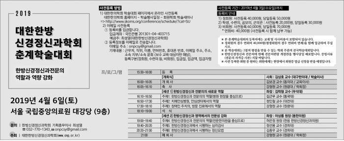 19/4/6 대한한방신경정신과학회 춘계학술대회
