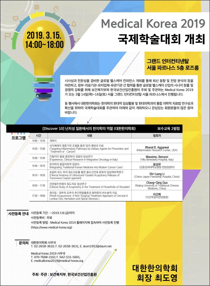 19/3/14~16 Medical Korea 2019  국제학술대회