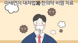 [한의신문=카드뉴스] 미세먼지 대처법과 한의약 비염 치료