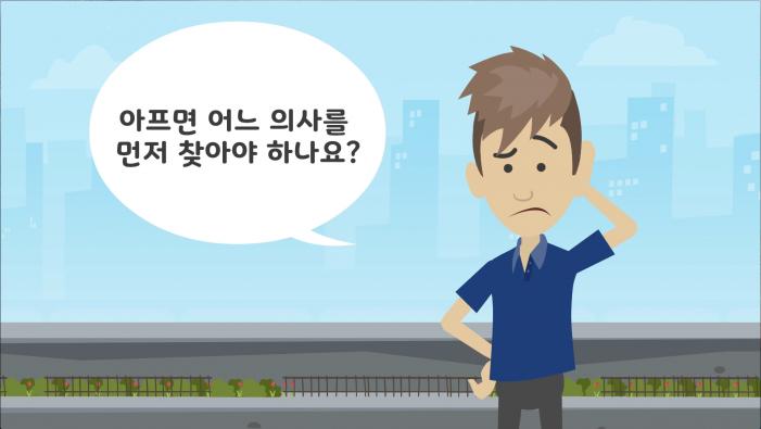 서울특별시한의사회 홍보팀에서 제작한 한의학 홍보 영상