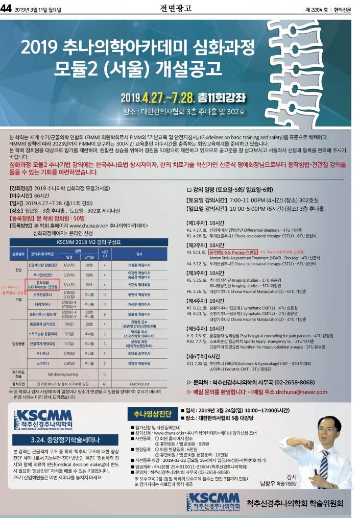 19/4/27~ 추나의학아카데미 심화과정