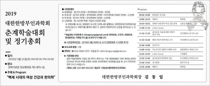 19/3/31 대한한방부인과학회 춘계학술대회 및 정기총회