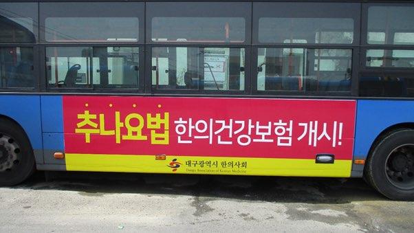 대구지부, 달리는 버스에 '추나 급여 개시' 홍보