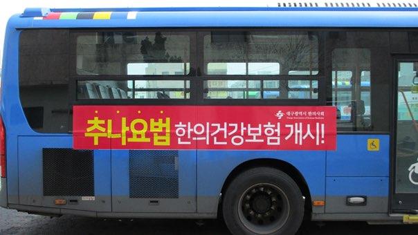 대구, 추나급여화 개시 버스 홍보
