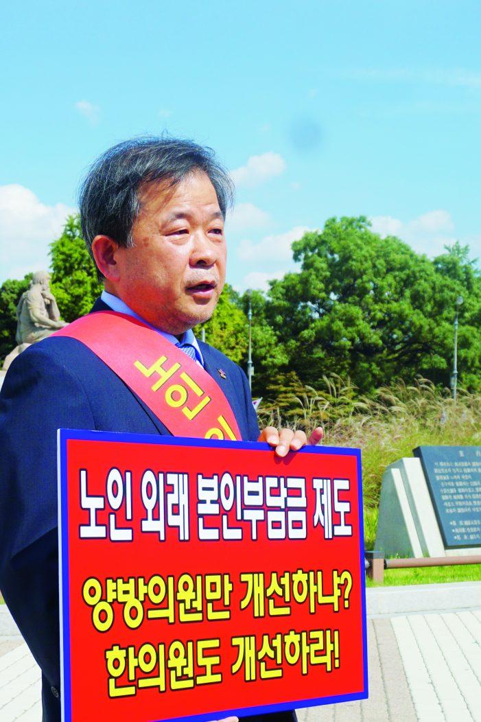 故김필건 회장 추도사(최혁용 대한한의사협회장)