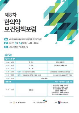 한약진흥재단, 오는 14일 한의약 보건정책 포럼 개최