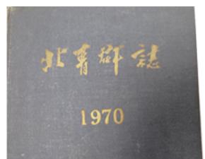 醫史學으로 읽는 近現代 韓醫學 (399)