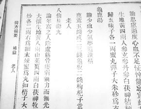 論으로 풀어보는 한국 한의학 (155)