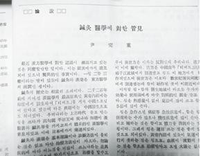 論으로 풀어보는 한국 한의학 (154)