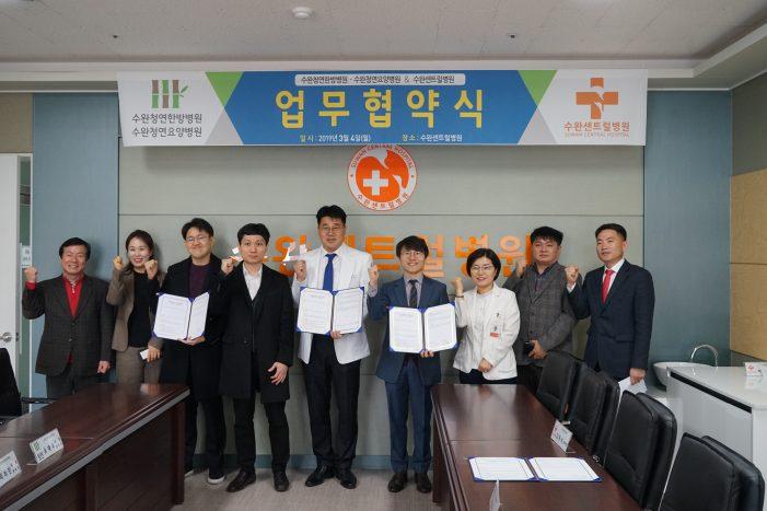 수완청연한방·요양병원, 수완센트럴병원과 업무협약 체결
