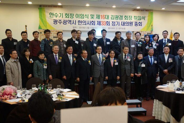 광주시한의사회, 제33회 정기총회 개최