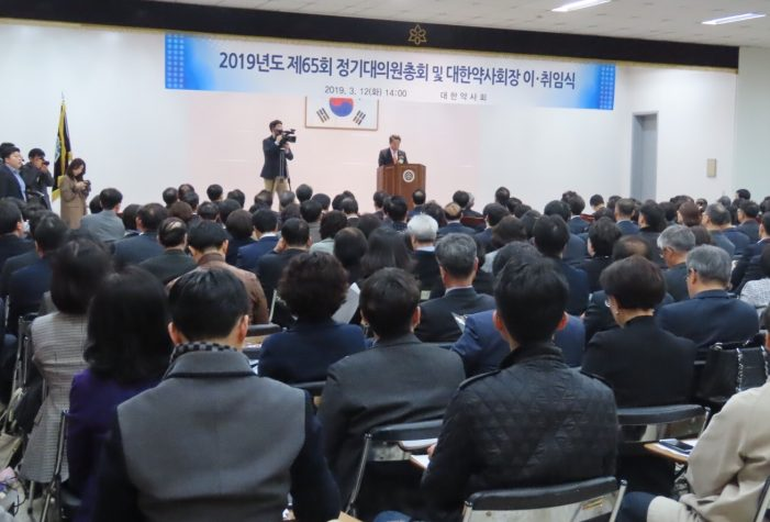 김대업 약사회 신임회장 취임식(03.12)