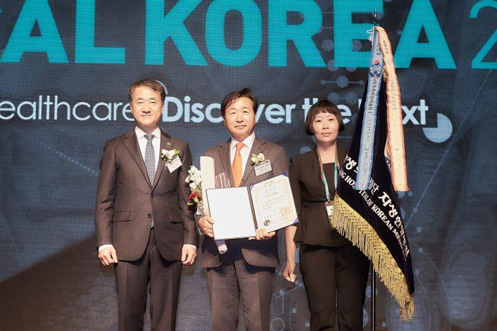'메디컬 코리아 2019'…자생한방병원 대통령 표창 수상