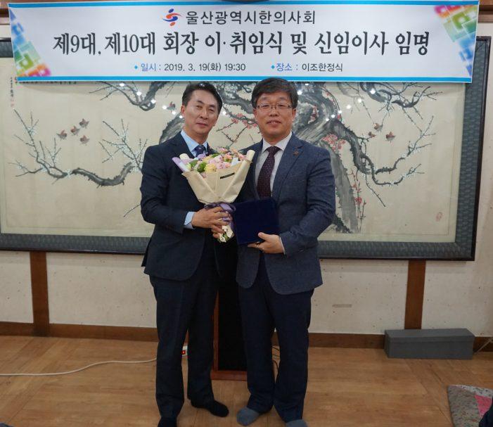 울산시한의사회, 제9, 10대 회장 이·취임식 개최