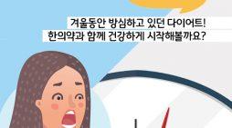 [한의신문=카드뉴스] 건강한 한의약 다이어트!
