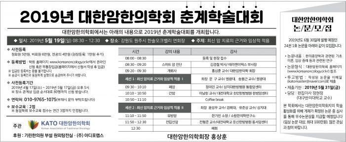 19/5/19 대한암한의학회 춘계학술대회
