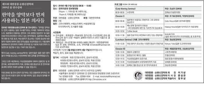 19/4/21 대한중풍·순환신경학회 봄 연수강좌