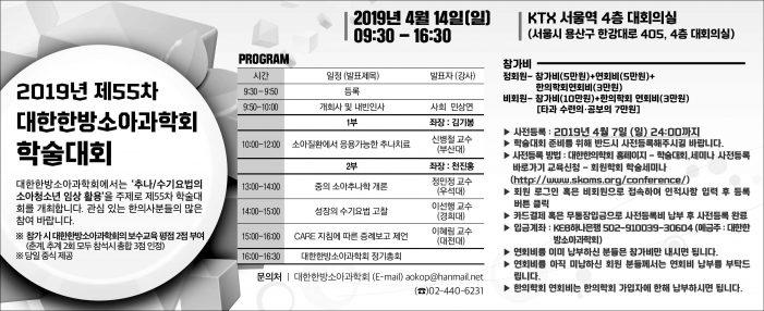 19/4/14 대한한방소아과학회 학술대회