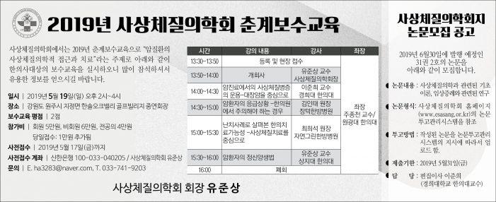 19/5/19 사상체질의학회 춘계보수교육