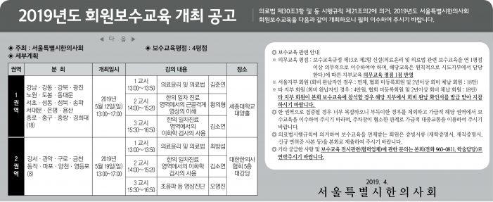 19/5/12,19 서울특별시한의사회 보수교육