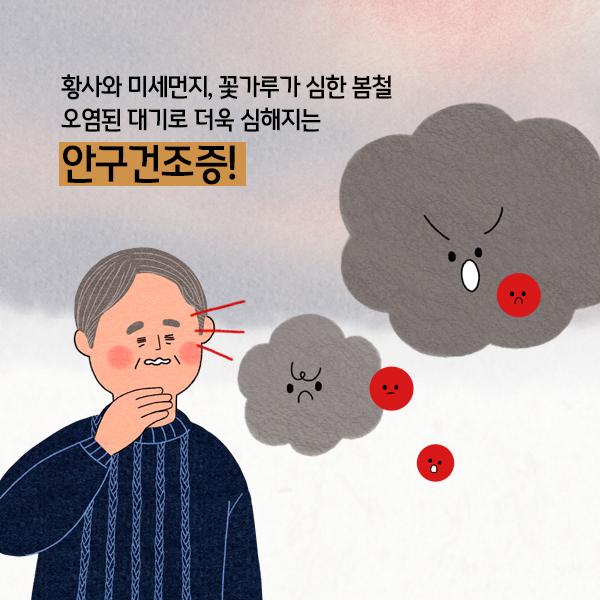 안구건조증1-2