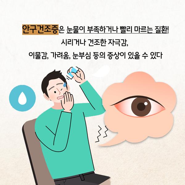 안구건조증1-4