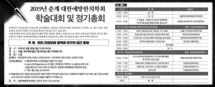 19/4/28 대한예방한의학회 학술대회 및 정기총회