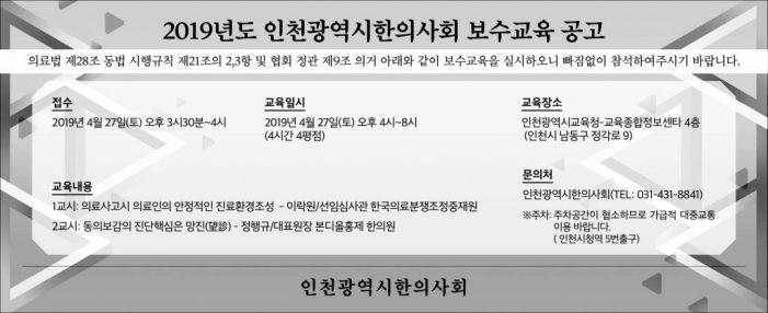 19/4/27 인천광역시한의사회 보수교육