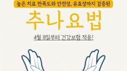 [한의신문=카드뉴스] 추나요법, 4월 8일부터 건강보험 적용!