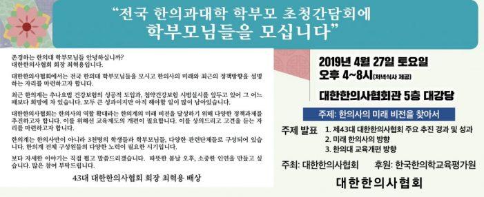 19/4/27 전국 한의과대학 학부모 초청간담회