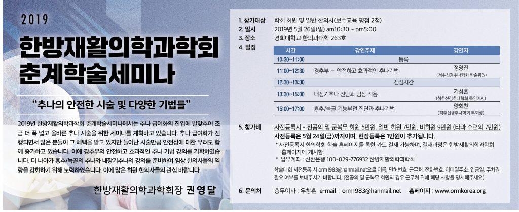 한방재활의학과학회 춘계학술세미나광고