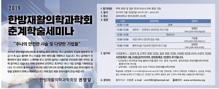 19/5/26 한방재활의학과학회 춘계학술세미나