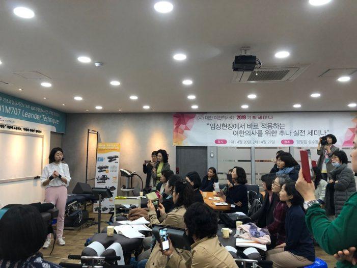 여한, '여한의사를 위한 실전 추나 강좌' 개최