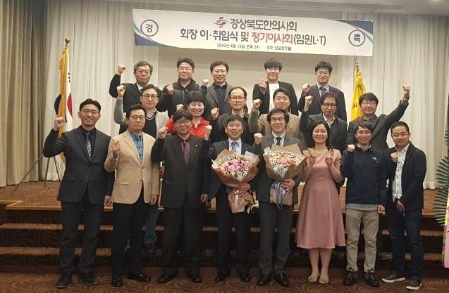 경북한의사회, 신·구 회장 이·취임식 및 LT 개최