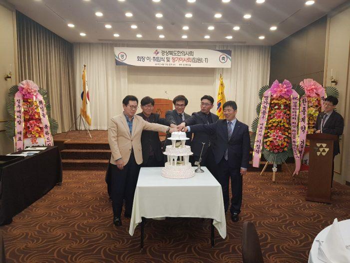 경북한의사회 회장 이취임식