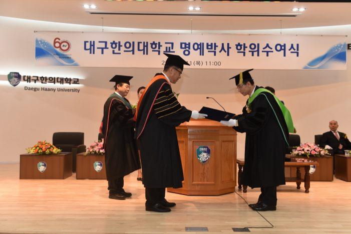 대구한의대, 영일 김세현 회장에게 명예한의학박사 수여