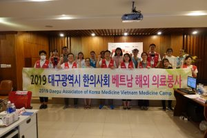 대구해외의료봉사2