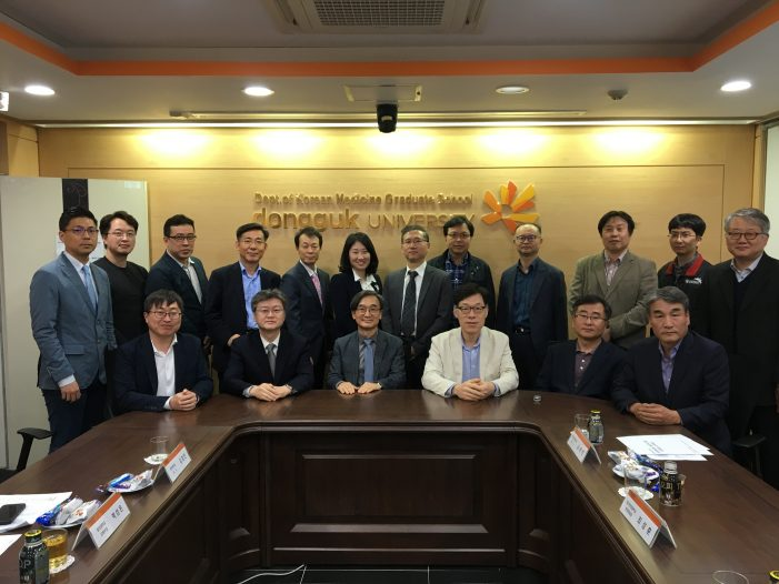 동국대 한의과대학, 한의학교육영남컨소시엄 정기회의 및 세미나 개최
