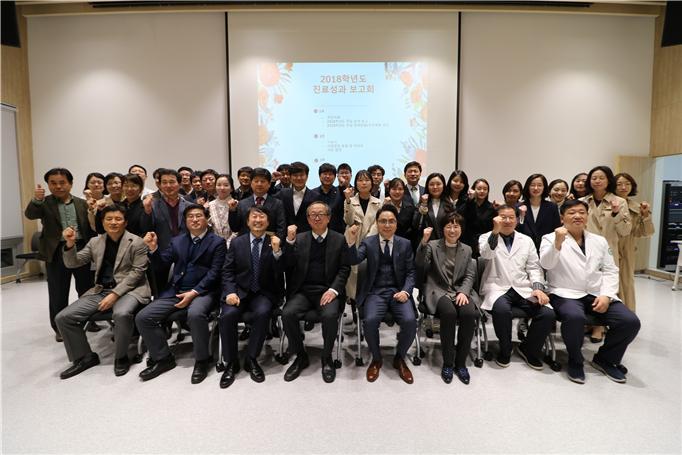 혜화의료원, 2018년도 진료성과 보고회 개최