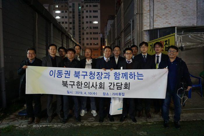 울산 북구한의사회, 북구청에 한의약 공익사업 제안