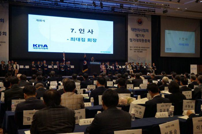 의협, 71차 정기대의원 총회 개최
