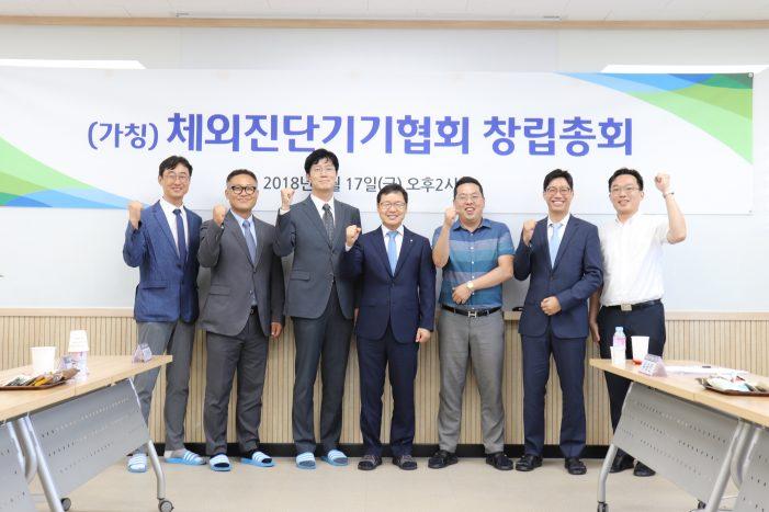 한국체외진단의료기기협회 공식 출범