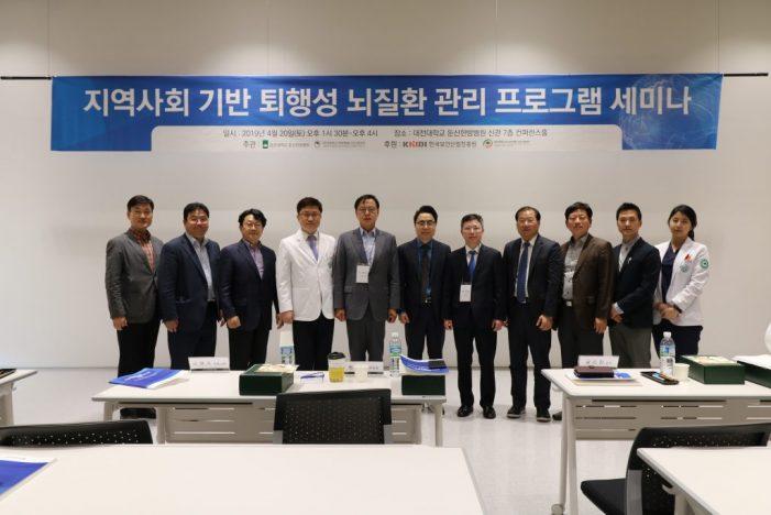 대전대 둔산한방병원, '지역사회 기반 퇴행성 뇌질환 관리 프로그램' 세미나 성료