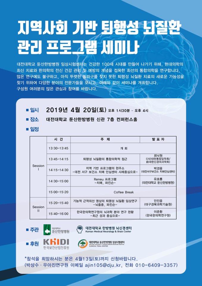 대전대 둔산한방병원, 퇴행성 뇌질환 관리 세미나 개최