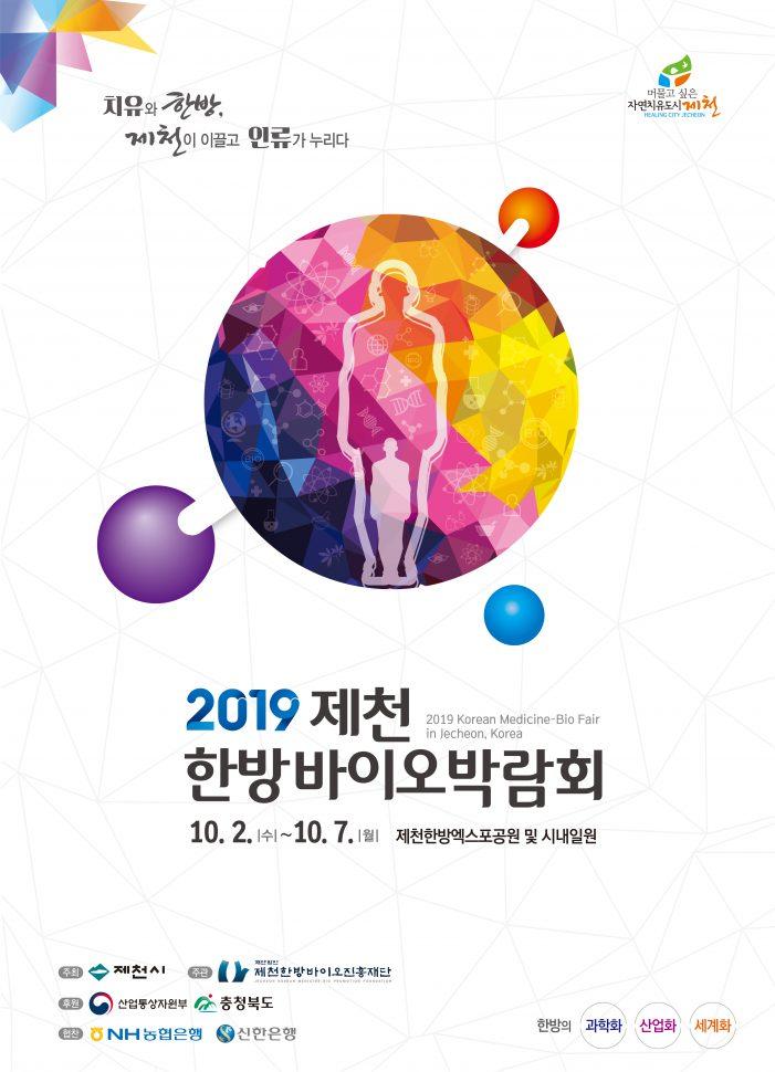 2019제천한방바이오박람회, 포스터 공모 당선작 선정