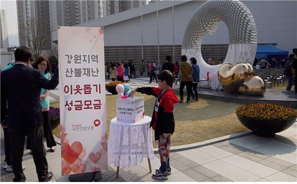 건보공단, '박준형, 정경미의 2시 만세' 공개방송 진행