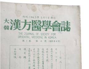 醫史學으로 읽는 近現代 韓醫學 (401)