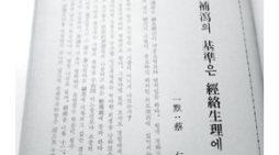 論으로 풀어보는 한국 한의학 (157)